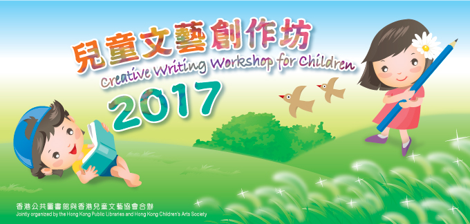 creative writing courses for children