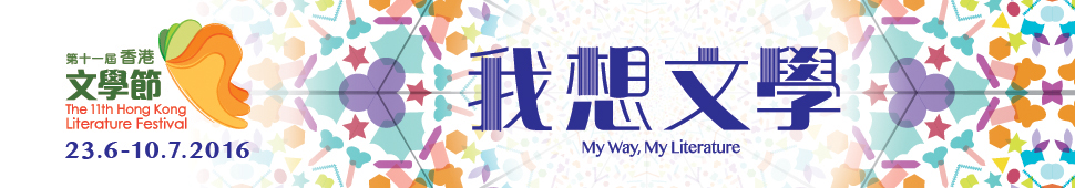 The 11th Hong Kong Literature Festival - My Way, My Literature