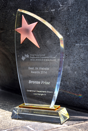 """Best .hk Government Website Award"" Bronze Prize"