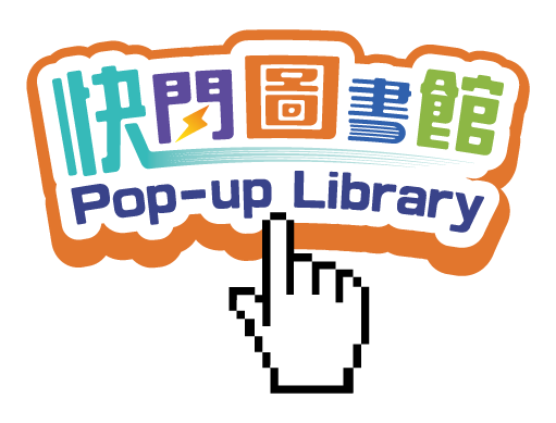 Linking icon for Pop-up Library