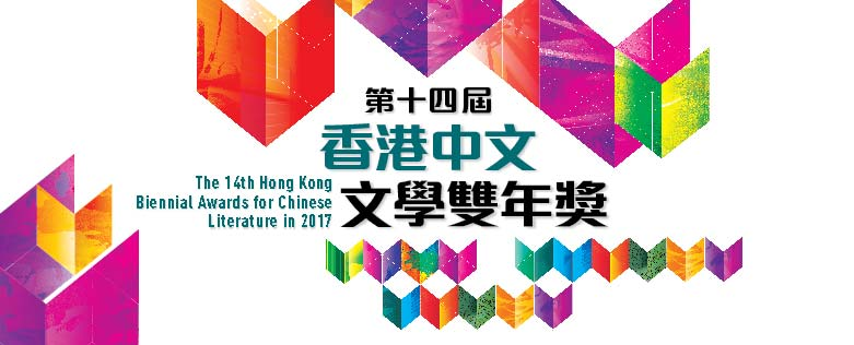 Roving Exhibition on Introduction to Winning Entries of the 14th Hong Kong Biennial Awards for Chinese Literature in 2017