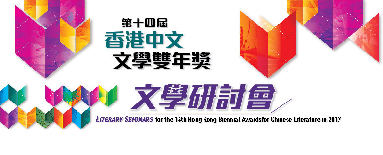 Literary Seminars for the 14th Hong Kong Biennial Awards for Chinese Literature in 2017