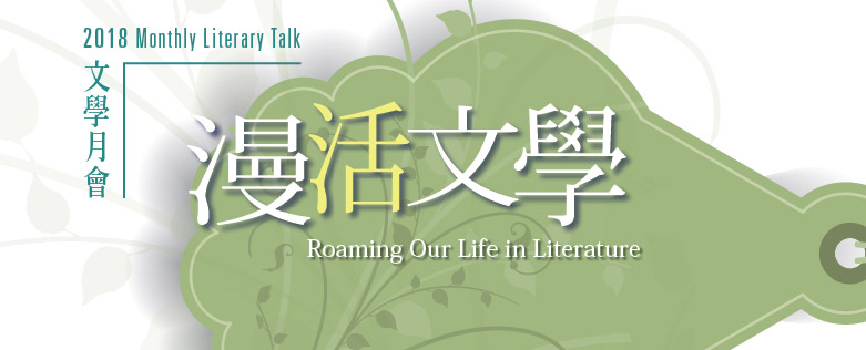 Monthly Literary Talk 2018: Roaming Our Life in Literature: Just as Footloose as Writing