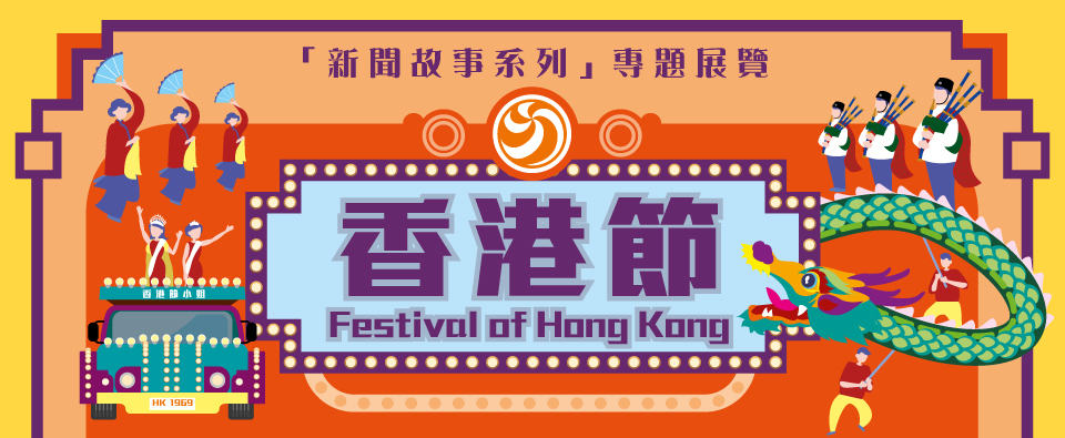 Festival of Hong Kong