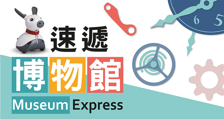 "Outreach Programme ""Museum Express"" for""The Hong Kong Jockey Club Series: Treasures of Time"" Exhibition"