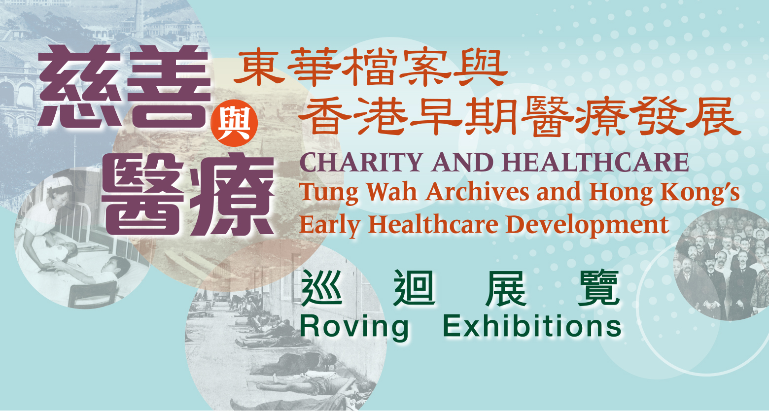 """Charity and Healthcare: Tung Wah Archives and Hong Kong's Early Healthcare Development"" Roving Exhibitions"