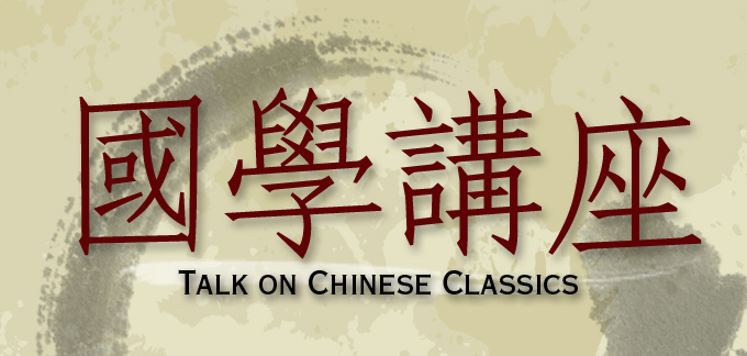Talk on Chinese Classics: A Ladder of Learning: The Complete Library of the Four Treasuries