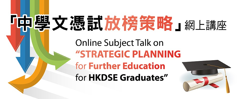 "Online Subject Talk on ""Strategic Planning for Further Education for HKDSE Graduates"""