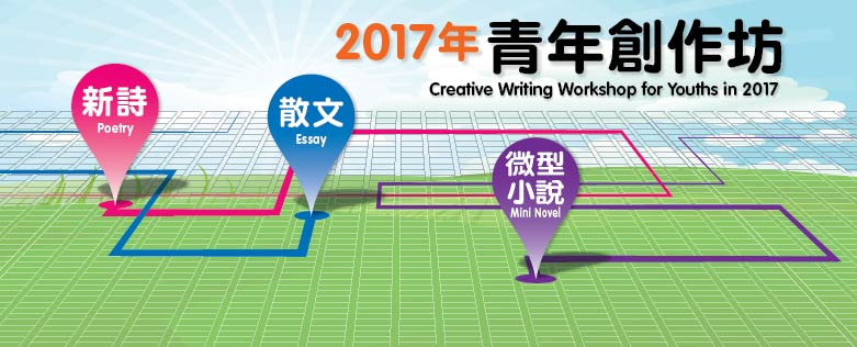 Creative Writing Workshop for Youths in 2017 : Mini Novel