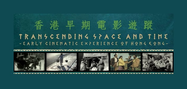 Thematic Exhibition: Transcending Space and Time – Early Cinematic Experience of Hong Kong