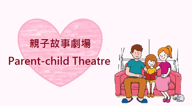 Parent-child Theatre– Heart-warming Christmas
