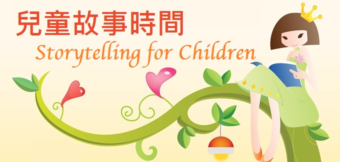 Storytelling for Children (Cantonese)