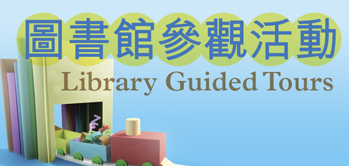 Library Guided Tour (Conducted in Cantonese)