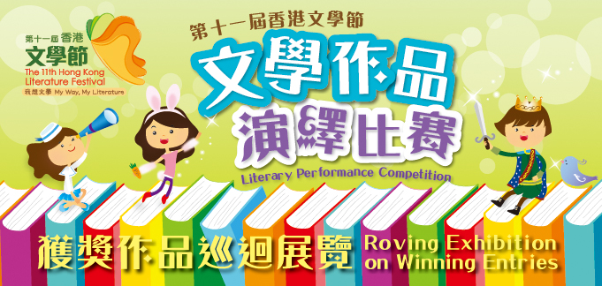 Roving Exhibition on Winning Entries of the 11th Hong Kong Literature Festival - Literary Performance Competition