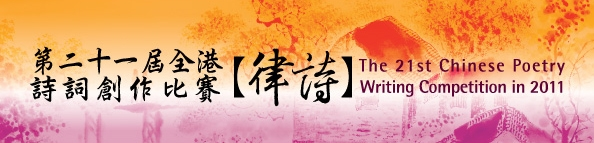 Roving Exhibition on the Winning Entries of the 21st Chinese Poetry Writing Competition 2011