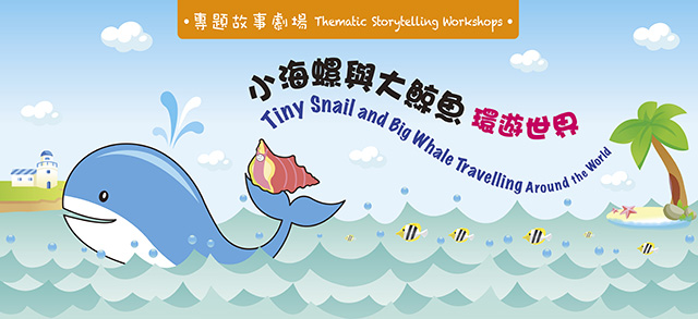 Thematic Storytelling Workshops: Tiny Snail and Big Whale Travelling Around the World