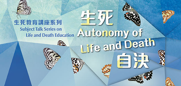 Subject Talk Series on Life and Death Education 2017 : Autonomy of Life and Death
