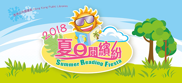 Summer Reading Fiesta 2018