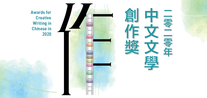 Awards for Creative Writing in Chinese in 2020