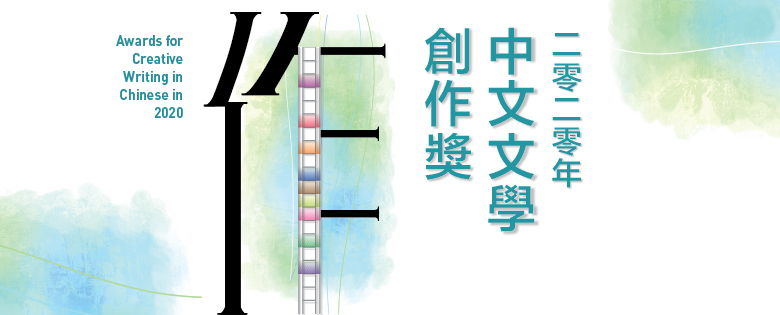 Exhibition on the Winning Entries of the Awards for Creative Writing in Chinese in 2020