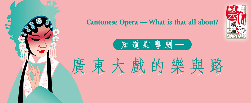 Cantonese Opera- What is that all about ?