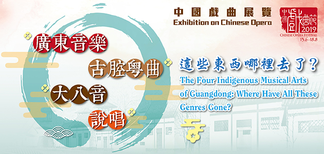 The Four Indigenous Musical Arts of Guangdong: Where Have All These Genres Gone?