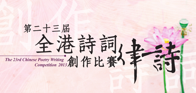 Roving Exhibition on the Winning Entries of the 23rd Chinese Poetry Writing Competition 2013