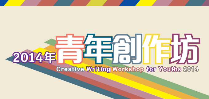 Creative Writing Workshop for Youths 2014