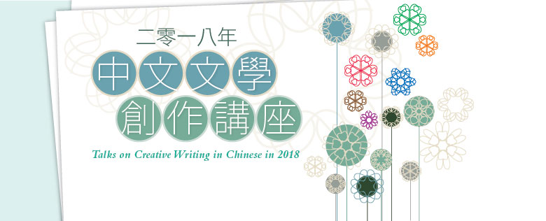 Talks on Creative Writing in Chinese in 2018