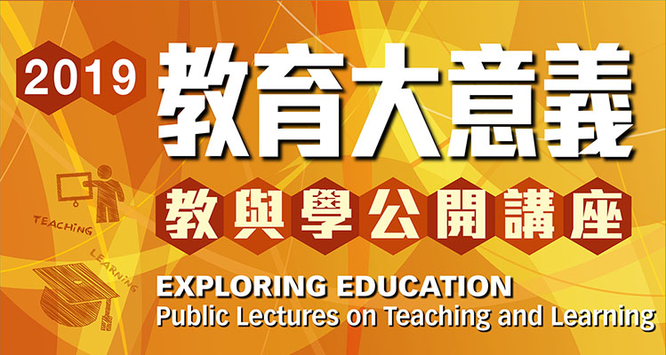 Exploring Education: Public Lectures on Teaching and Learning(Series 2: Humanities)