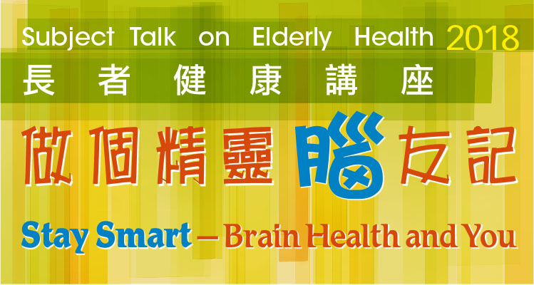Subject Talk on Elderly Health : Stay Smart – Brain Health and You (Jan - Mar 2018)