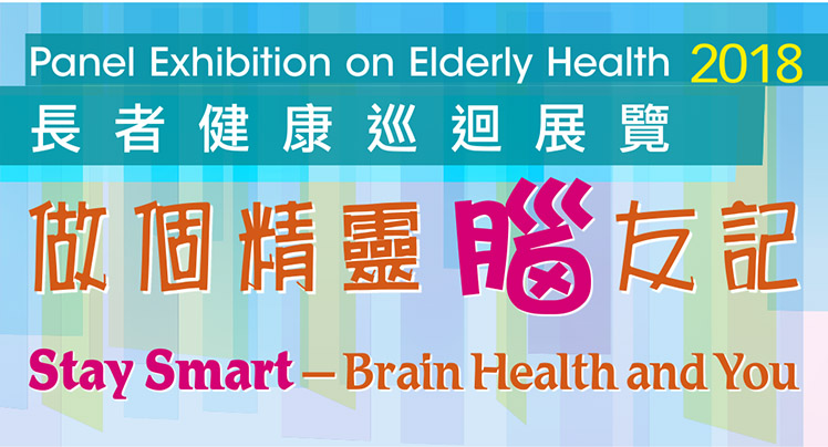 Panel Exhibition on Elderly Health : Stay Smart – Brain Health and You (Jul - Sep 2018)