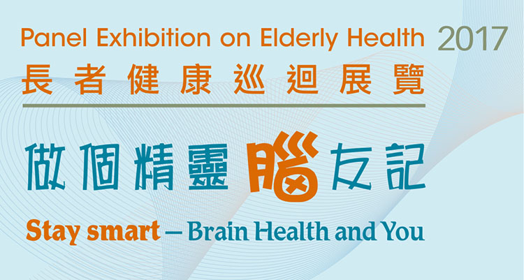 Panel Exhibition on Elderly Health : Stay Smart – Brain Health and You (Oct - Dec 2017)
