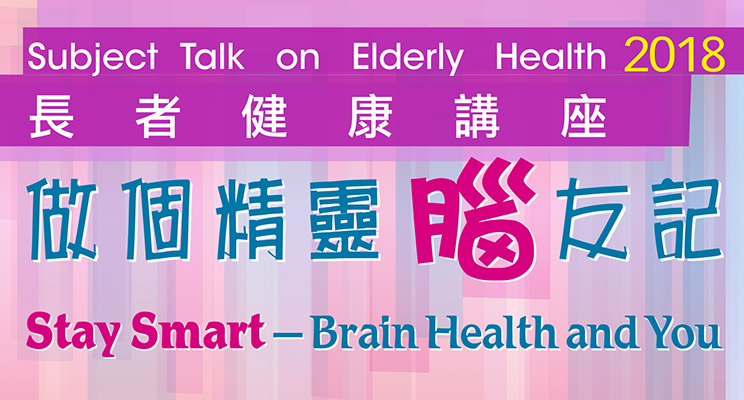 Subject Talk on Elderly Health : Stay Smart – Brain Health and You (Oct- Dec 2018)