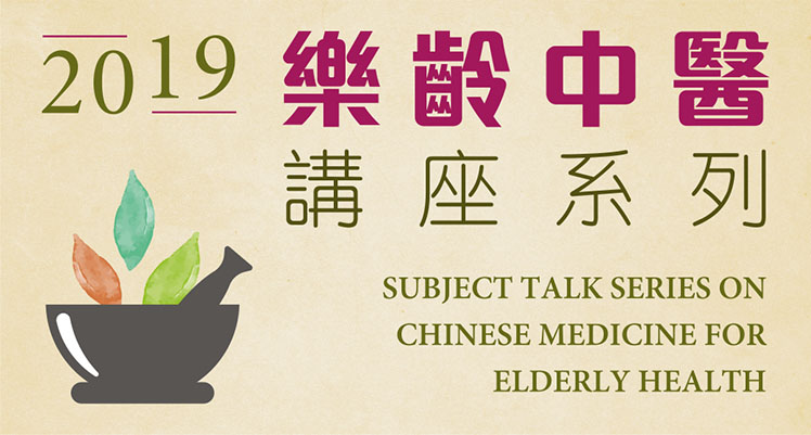 Subject Talk Series on Chinese Medicine for Elderly Health (Apr - Jun 2019)
