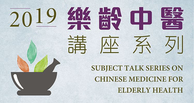 Subject Talk Series on Chinese Medicine for Elderly Health (Jul - Sep 2019)