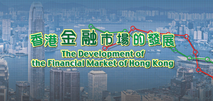 Reference Book Display: The Development of the Financial Market of Hong Kong