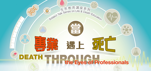 Subject Talk Series on Life & Death Education 2015 : Death through the eyes of professionals