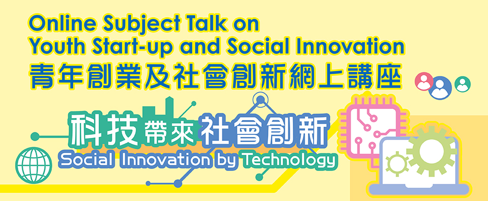 Social Innovation by Technology