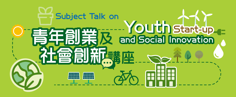 Subject Talk on Youth Start-up and Social Innovation