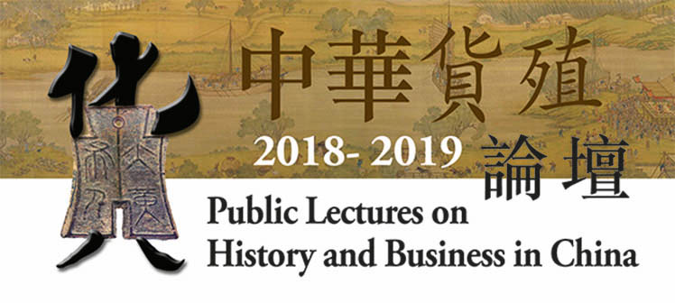 Public Lectures on History and Business in China 2018-19