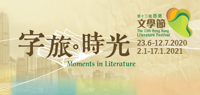 Publicity Exhibition of the 13th Hong Kong Literature Festival