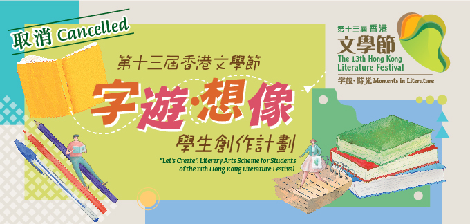 "The 13th Hong Kong Literature Festival Thematic Exhibition – ""Let's Create"": Literary Arts Scheme for Students (Cancelled)"