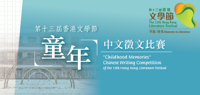 "The 13th Hong Kong Literature Festival - Pre-festival Competition: ""Childhood Memories"" Chinese Writing Competition"