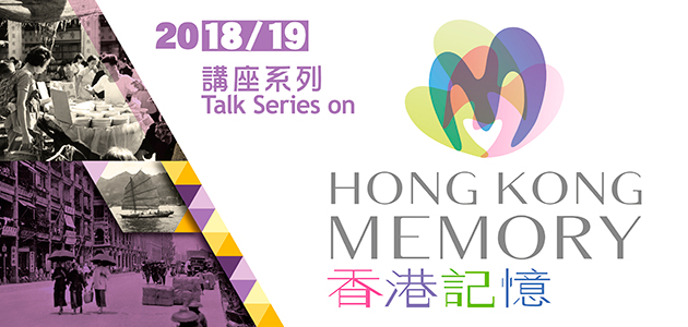 Subject Talk Series on Hong Kong Memory (2018/19)