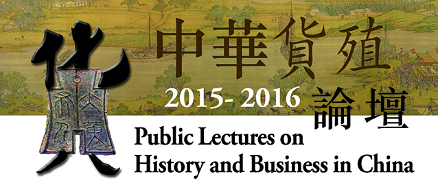 Public Lectures on History and Business in China 2015-16