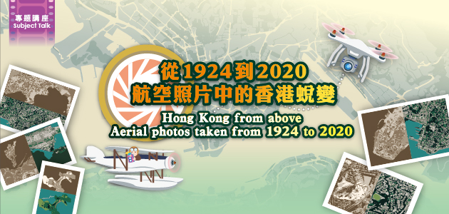Hong Kong from above – Aerial photos taken from 1924 to 2020  (Cancelled)