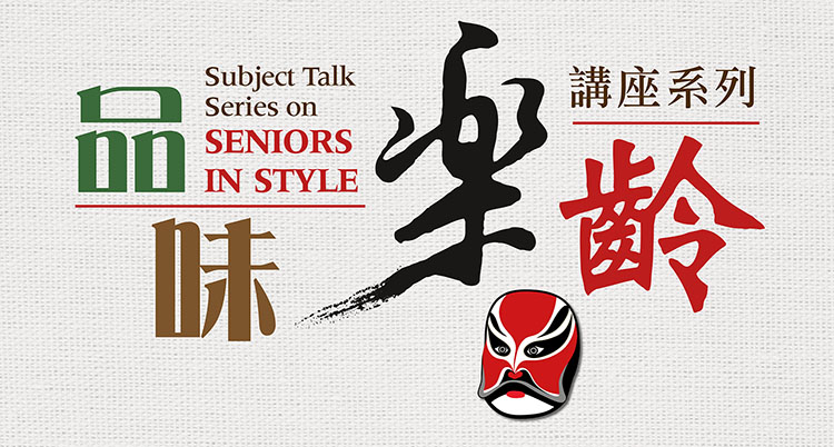 "Subject Talk Series on ""Seniors in Style"" – ""Spring: Cantonese Opera"""