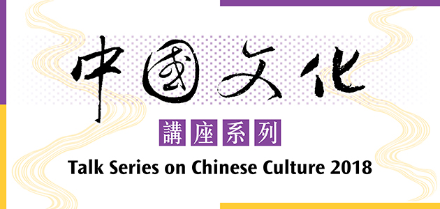 Talk Series on Chinese Culture 2018