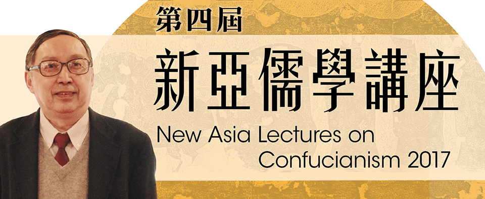 New Asia Lectures on Confucianism 2017 - One Hundred Years of Confucianism